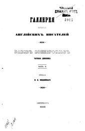 Давид Копперфильд: Част II