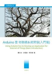 Arduino雲 物聯網系統開發(入門篇): Using Arduino Yun to Develop an Application for Internet of Things (Basic Introduction)