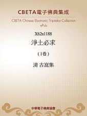 X1188 淨土必求 (1卷)
