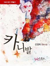 [세트] 카니발 (전2권/완결)