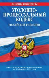 Уголовно-процессуальный кодекс РФ. Текст с изм. и доп. на 10 февраля 2011 г.