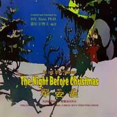 08 - The Night Before Christmas (Traditional Chinese Tongyong Pinyin with IPA): 平安夜(繁體通用拼音加音標)