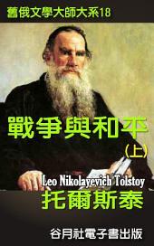 戰爭與和平(上): 舊俄文學大師大系-托爾斯泰