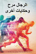 The Merry Men and Other Tales and Fables  Arabic Edition  PDF