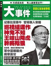 《大事件》第41期: 紀委比黨委牛 官場無人安睡