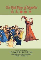 05 - The Pied Piper of Hamelin (Simplified Chinese Hanyu Pinyin): 彩衣魔笛手(简体汉语拼音)