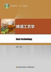 """普通高等教育""""十二五""""规划教材·啤酒工艺学"""