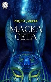 Маска Сета