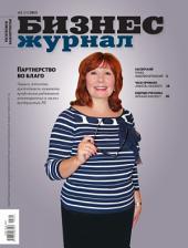Бизнес-журнал, 2012/11: Республика Башкортостан