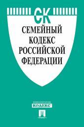 Семейный кодекс РФ по состоянию на 01.12.2017
