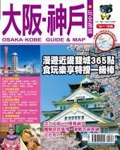大阪神戶玩全指南14~15版