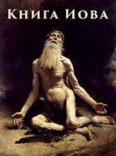 Книга Иова: Двадцать Первая Книга Ветхого Завета и Русской Библии с Параллельными Местами и Аудио Озвучиванием (Аудиобиблия)
