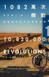 1082萬次轉動: 帶著電玩哲學的單車冒險