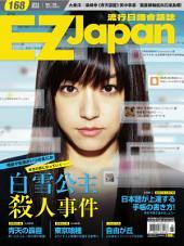 EZ Japan流行日語會話誌 第168期: 白雪公主殺人事件