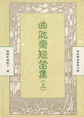 曲胘齋短笛集(上): 曲肱齋全集019