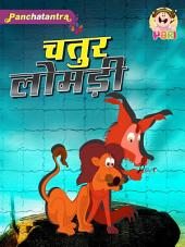 children books, story books, bedtime stories, classic stories, folk stories: hindi kids story chatur lomdi