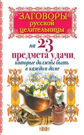 Заговоры русской целительницы на 23 предмета удачи, которые должны быть в каждом доме