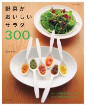 野菜がおいしいサラダ300: もっと野菜を食べたいから。だって野菜が好きだから
