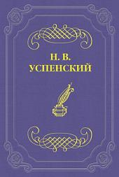 Деревенский театр