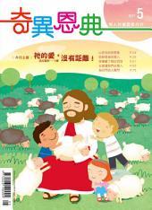祂的愛, 沒有距離: 奇異恩典兒童靈修月刊2017年05月號