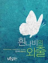 흰나비의 외출: 위험한 관계 & 흰나비의 외출 시리즈