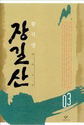 장길산 3