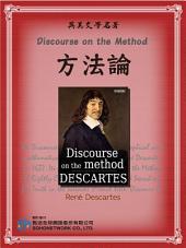 Discourse on the Method (方法論)