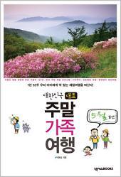대한민국 대표 주말가족여행 5월편