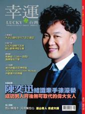 幸運雜誌 2016年4月號 No.71: 陳奕迅 結識牽手徐濠縈