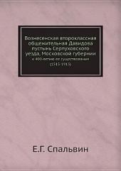 Вознесенская второклассная общежительная Давидова пустынь Серпуховского уезда, Московской губернии
