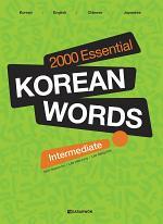 2000 Essential Korean Words - Intermediate