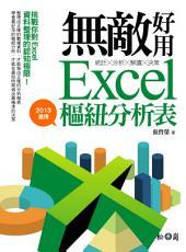 統計╳分析╳解讀╳決策:無敵好用Excel樞紐分析表(2013適用)