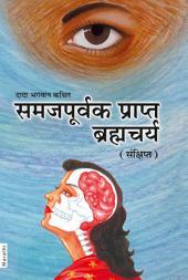 Brahamcharya: Celibacy With Understanding (Abr.) (Marathi)