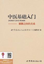 中医基础入门:脏腑之间的关系