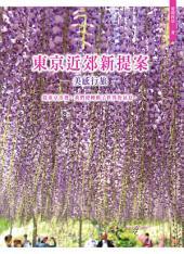 東京近郊新提案: 美感行旅