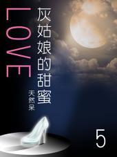 灰姑娘的甜蜜LOVE(5)【原創小說】