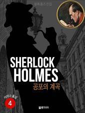 올림푸스 셜록 홈즈 전집 4: 공포의 계곡