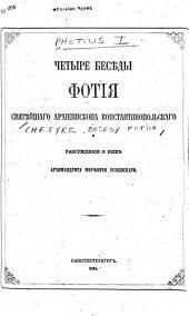 Четыре бесѣды Фотія святѣйшаго архіепископа константинопольскаго