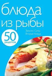 50 рецептов. Блюда из рыбы