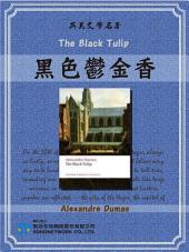 The Black Tulip (黑色鬱金香)