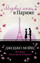 """Медовый месяц в Париже: из книги """"Две встречи в Париже"""""""