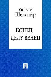 Конец - делу венец (перевод М.А. Донского)