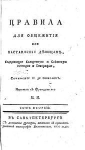 Правила для общежития, или, Наставление дѣвицам: содержащее Священную и Свѣтскую Историю и Географию. Том вторый