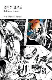 로빈슨 크루소: 열린책들 세계문학 163