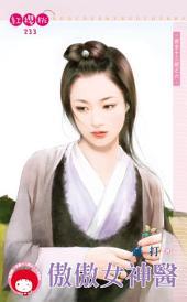傲傲女神醫~西京十三絕之六 《限》: 禾馬文化紅櫻桃系列230