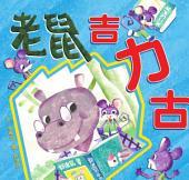 老鼠吉力古: 小兵快樂讀本13