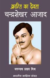 चन्द्रशेखर आजाद (Hindi Sahitya): Chandrashekhar Azad (Hindi Novel)