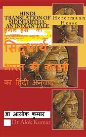 हर्मेंन हेंस की सिद्धार्थ: भारत की कहानी का हिंदी अनुवाद: Hindi Translation of Hermann Hesse's Siddhartha: An Indian Tale