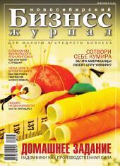Бизнес-журнал, 2006/08: Новосибирская область