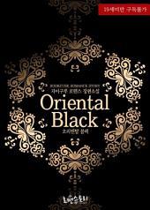 오리엔탈 블랙 (Oriental Black): 이스탄불의 눈동자 시리즈